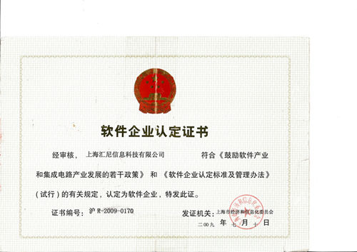 双软认证证书