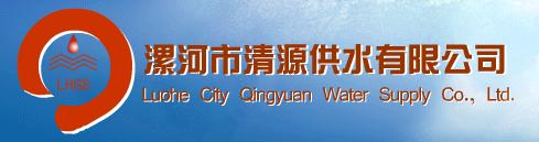 漯河市清源供水有限公司