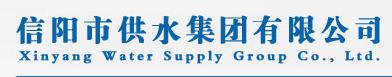 信阳市供水集团有限公司